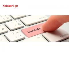 რუსულიდან ქართულად თარგმნა ® ქართულიდან რუსულად