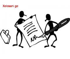 ხელშეკრულების თარგმნა ქართულიდან რუსულად ®